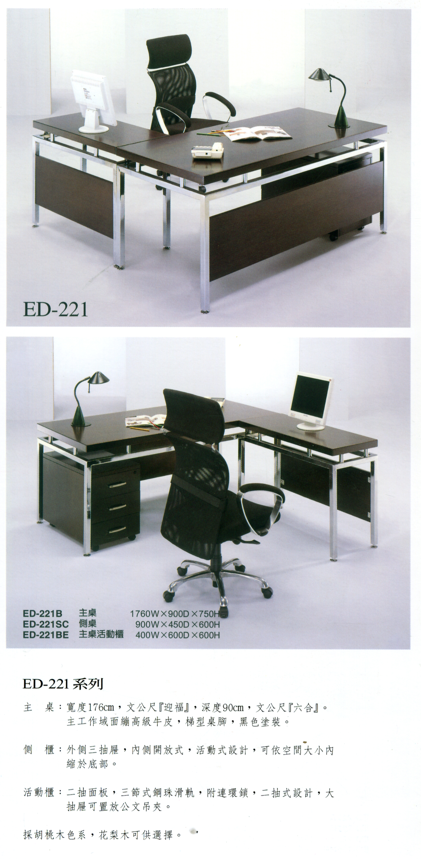 高級主管桌012
